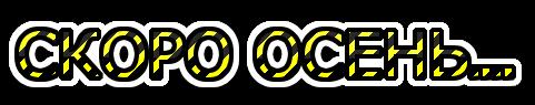 coollogo_com-103891128 (481x95, 17Kb)