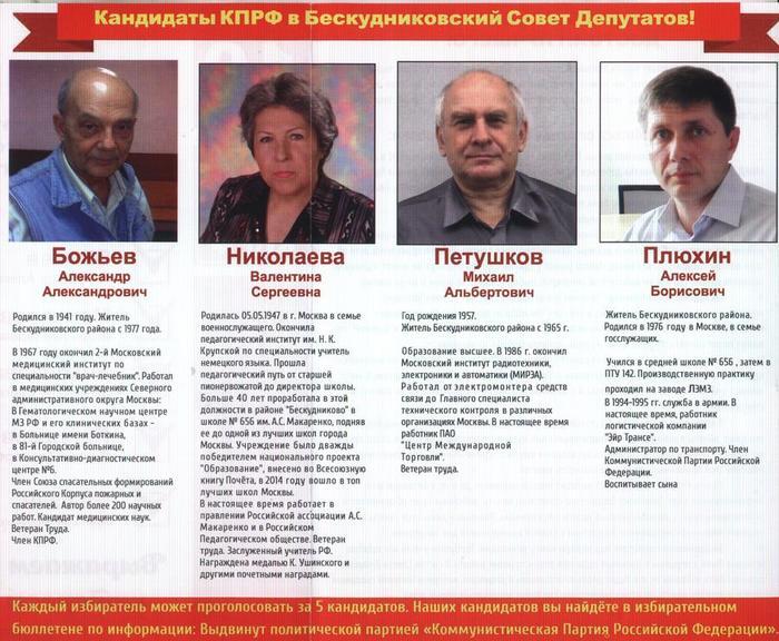 цв Кандидаты в Депутаты от КПРФ (700x576, 87Kb)