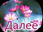 4809770_YaCvetimoi1 (150x113, 35Kb)