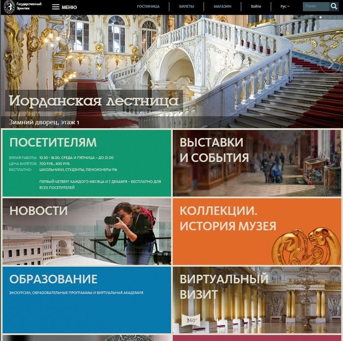 4897960_Gosydarstvennii_Ermitaj (700x696, 202Kb)