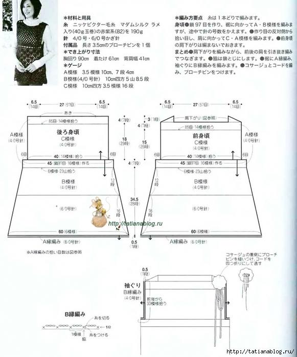 Туника связанная крючком, схема вязания присутствует/3071837_062 (581x700, 242Kb)
