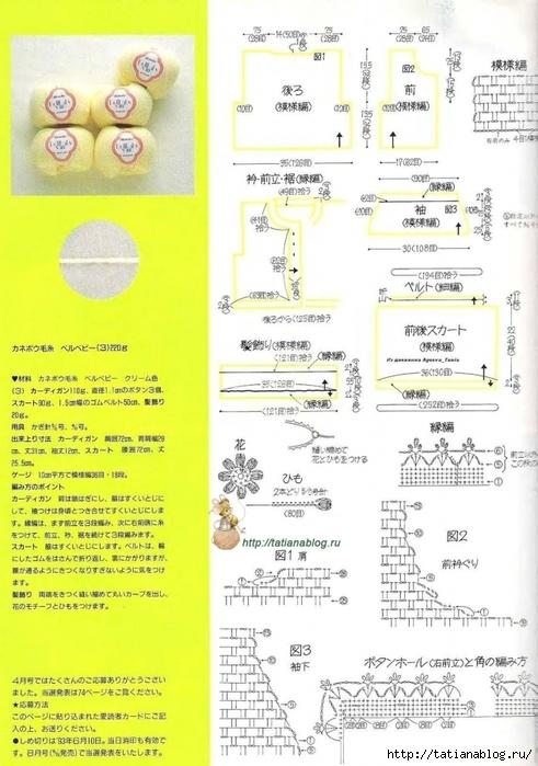 Детский комплектик крючком со схемой вязания/3071837_072 (491x700, 251Kb)