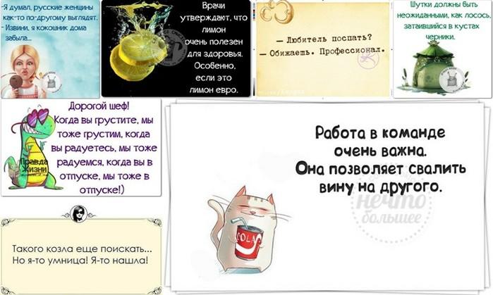5672049_1416340657_frazki (700x419, 77Kb)