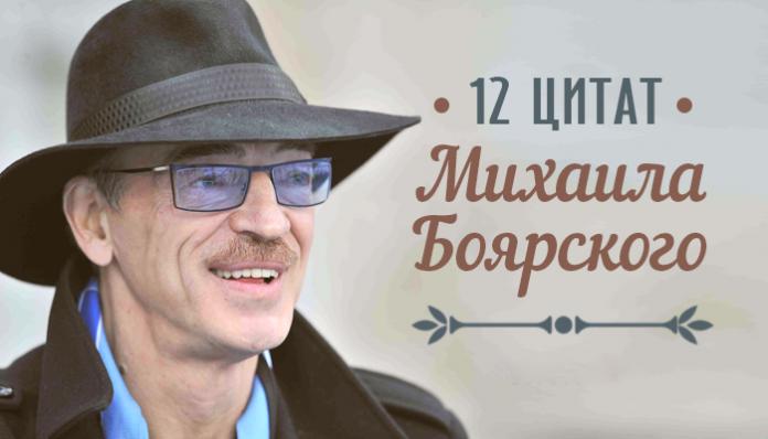 12 цитат Михаила Боярского