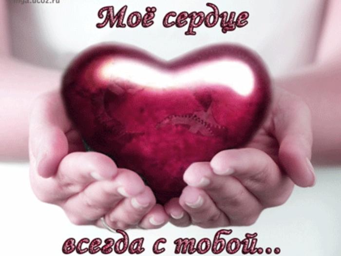 Открытка моё сердце с тобой