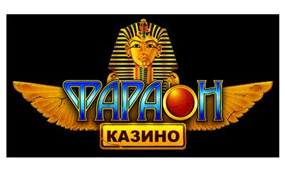 5. казино Фараон (400x240, 84Kb)