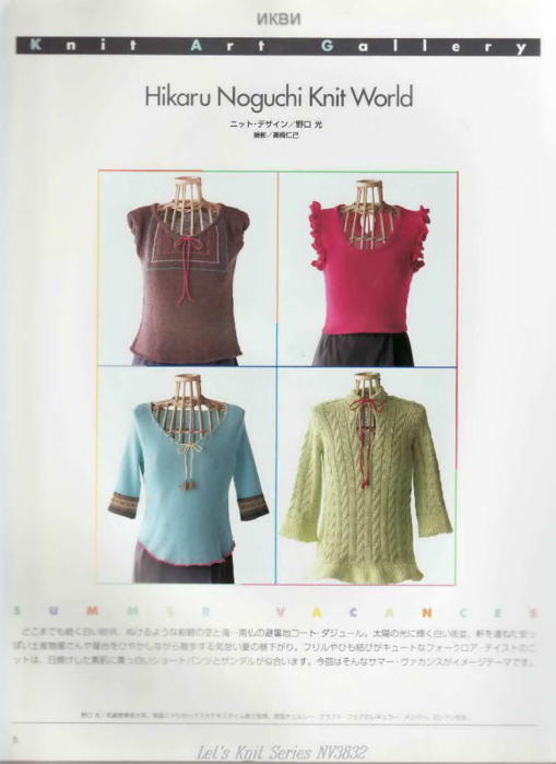 Let_s_knit_series_NV3832_sp-kr_05 (509x700, 249Kb)