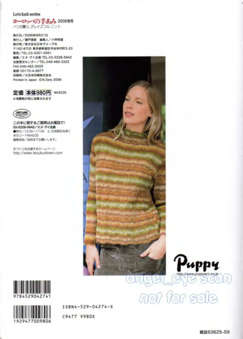 Let_s_knit_series_NV4235_2006_Europe_Knit_AW_06-07_sp-kr_67 (501x700, 269Kb)