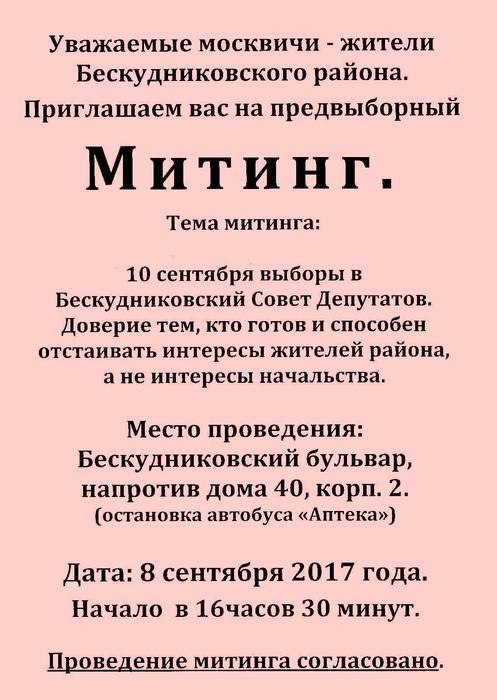 Митинг в Бескудниково (497x700, 57Kb)