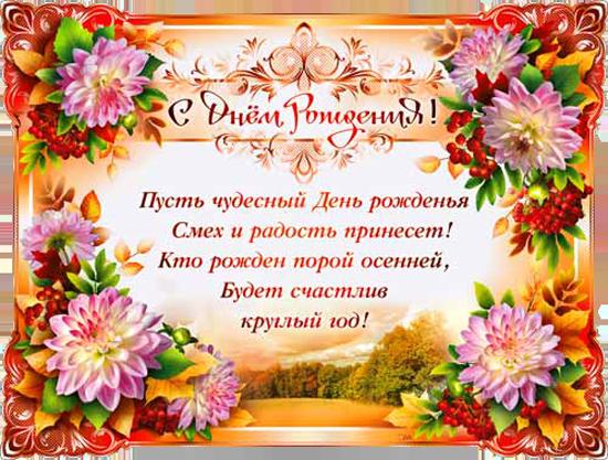 Поздравление с днем рождения рожденному осенью 74