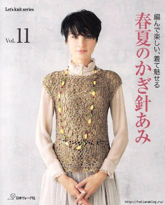 Let_s_knit_series_NV80026_2009_Vol.11_kr_1 (566x700, 369Kb)
