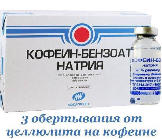 2749438_Obertivaniya_ot_cellulita_s_kofeinom (559x480, 54Kb)