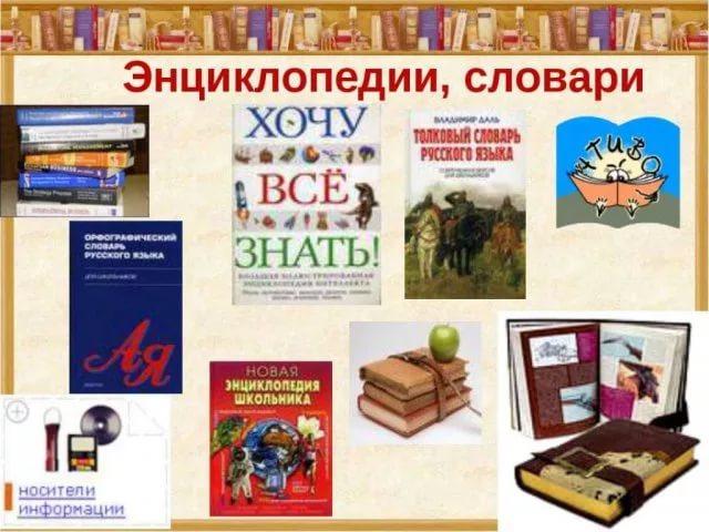 энциклопедия 2 (640x480, 270Kb)