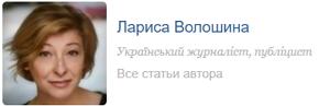 6209540_Voloshina_Larisa (290x97, 20Kb)