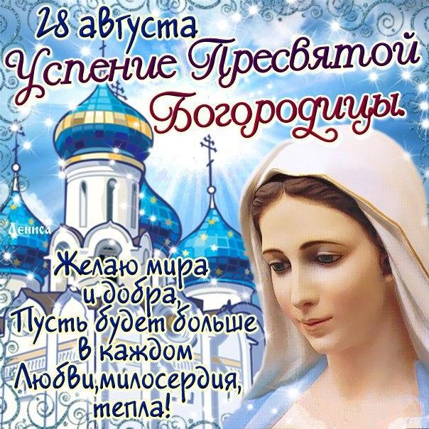 Поздравления на день успение пресвятой богородицы
