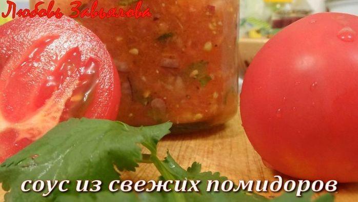 2835299_Soys_iz_svejih_pomidorov_za_5_minyt1 (700x393, 44Kb)