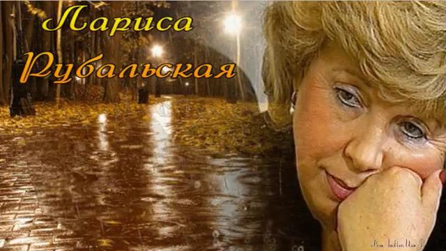 ЛАРИСА РУБАЛЬСКАЯ (640x360, 96Kb)