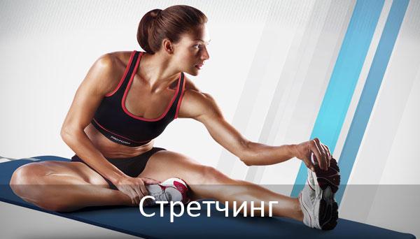 Стретчинг: занятия для безупречной фигуры
