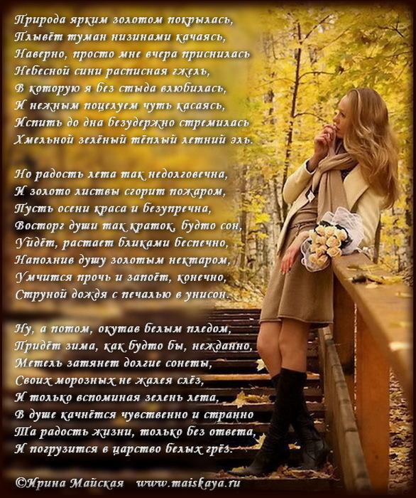 Осенние сны. Природа ярким золотом покрылась...(Ирина Майская) (586x700, 194Kb)