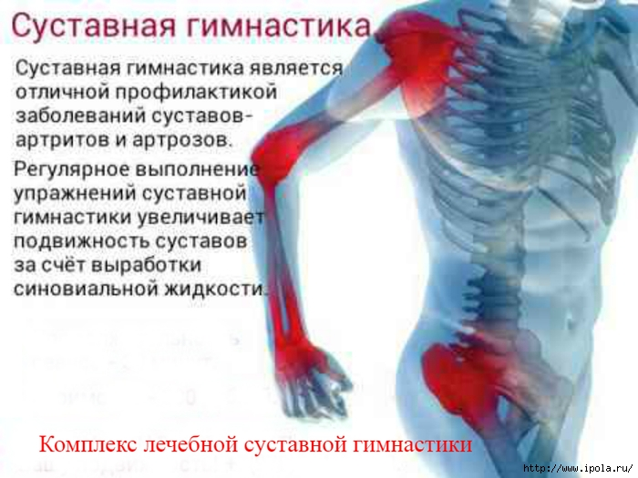 "alt=""Комплекс лечебной суставной гимнастики""/2835299_Kompleks_lechebnoi_systavnoi_gimnastiki1 (700x525, 206Kb)"