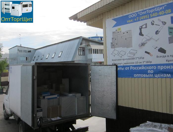 Газель загружается электрощитами на нашем складе ОптТоргЩит/6086587_IMG_1311A8 (700x532, 276Kb)