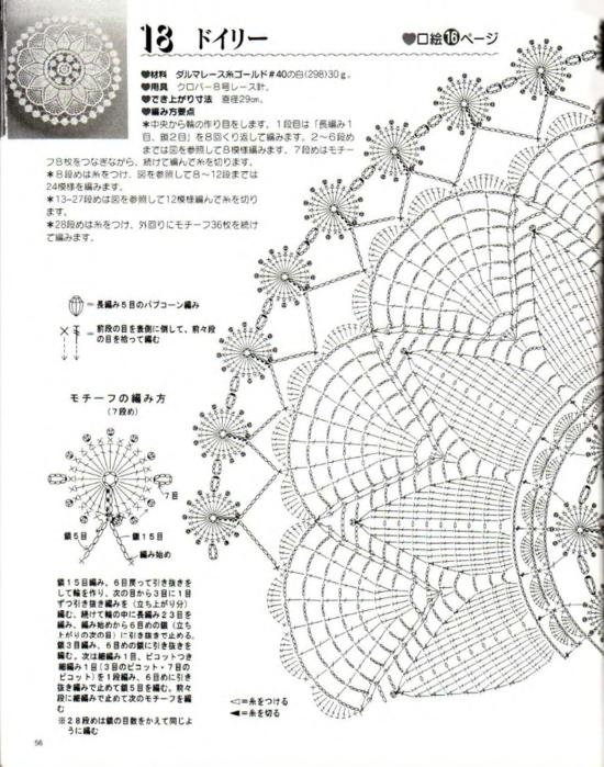 p0062 (550x700, 629Kb)