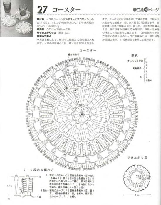 p0078 (548x700, 449Kb)