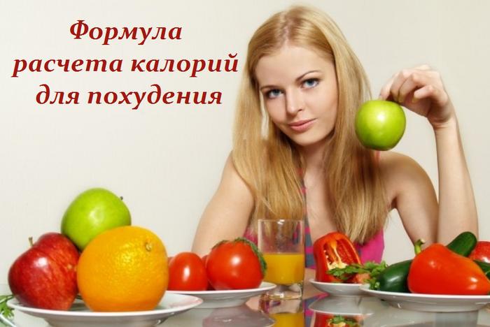2749438_Formyla_rascheta_kalorii_dlya_pohydeniya (700x468, 383Kb)