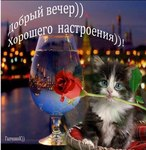 137224320_preview_dobruyy_vecher_horoshego_nastroeniya (146x150, 9Kb)