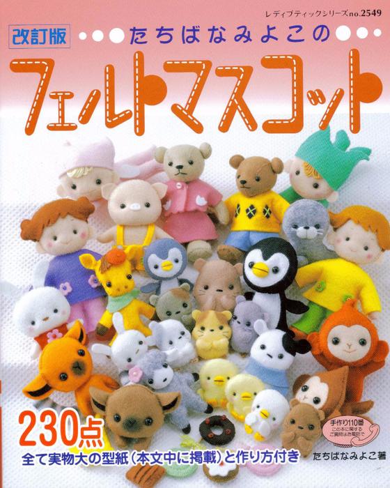 1可愛俏皮的不織布玩偶&小物集封面 (560x700, 551Kb)