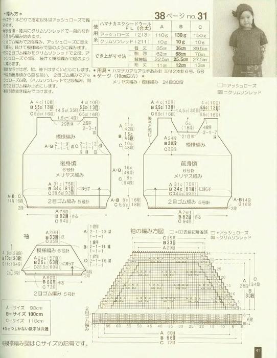 p0043 (542x700, 318Kb)