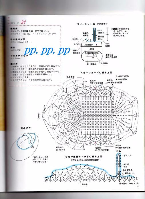 p0025 (507x700, 298Kb)