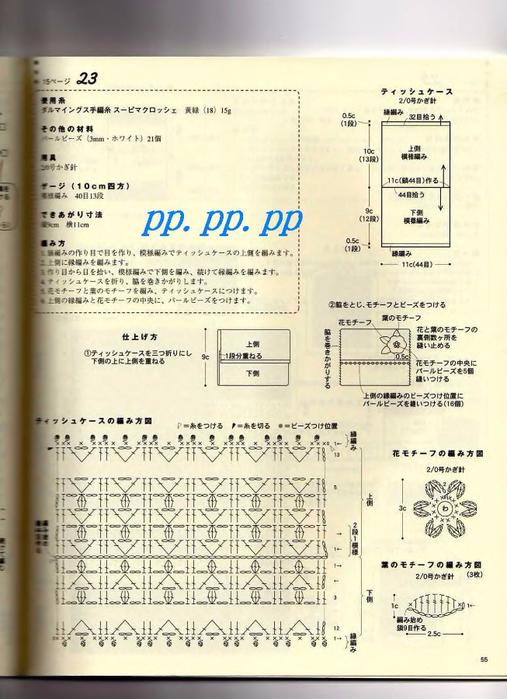 p0057 (507x700, 339Kb)