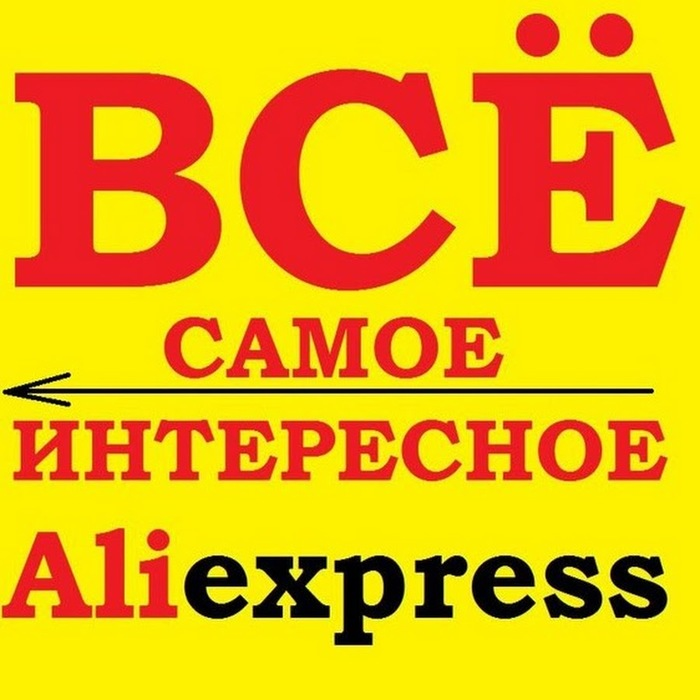 "alt=""Aliexpress""/2835299_Interesnie_tovari_na_Aliexpress (700x700, 91Kb)"