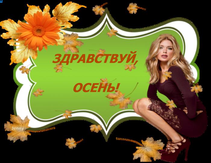 5252596_zdravstvyi_osen (700x540, 426Kb)