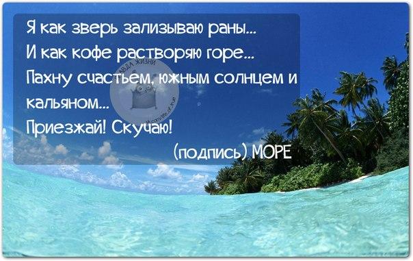 статусы об отпуске и море
