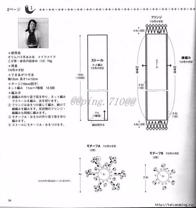 p0036 (660x700, 205Kb)