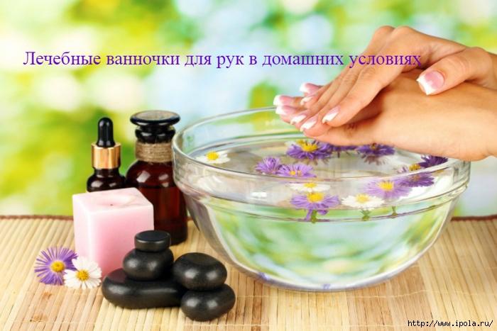 """alt=""""Лечебные ванночки для рук в домашних условиях""""/2835299_Lechebnie_vannochki_dlya_ryk_v_domashnih_ysloviyah (700x467, 213Kb)"""