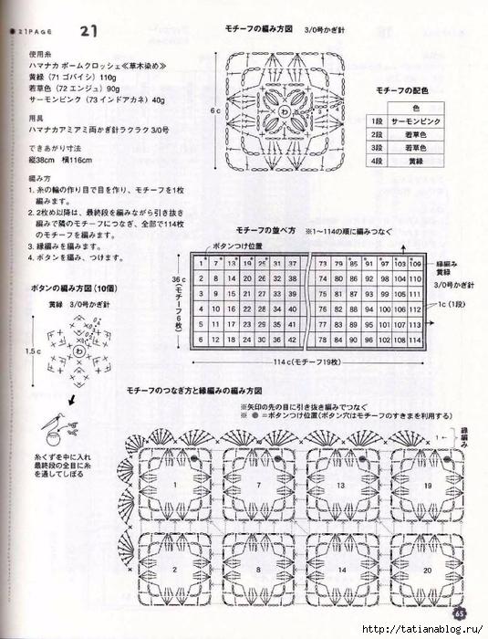p0067 (535x700, 301Kb)