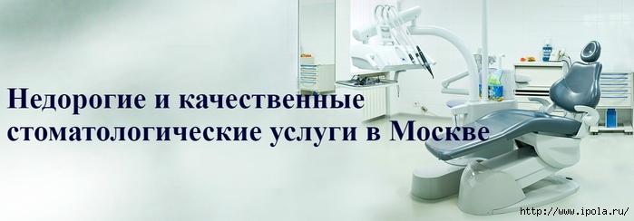 "alt=""Недорогие и качественные стоматологические услуги в Москве""/2835299_Nedorogie_i_kachestvennie_stomatologicheskie_yslygi_v_Moskve (700x244, 120Kb)"