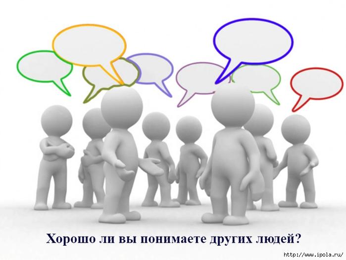 "alt=""Хорошо ли вы понимаете других людей?""/2835299_Horosho_li_vi_ponimaete_drygih_ludei_1_ (700x525, 142Kb)"