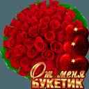 1001 роза для 1 (128x128, 12Kb)