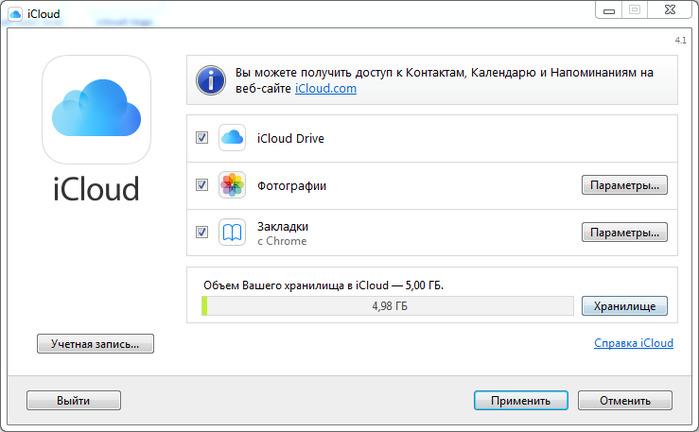 iCloud Drive 3 (700x432, 66Kb)