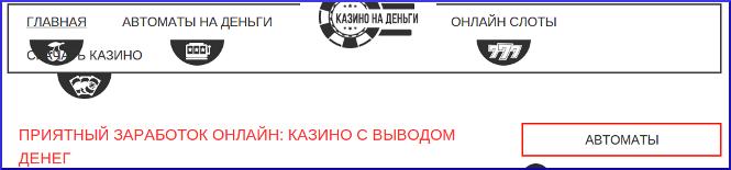 Казино (665x155, 29Kb)