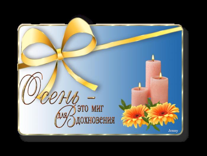 5252596_kradetsya_osen_zolotaya__5 (700x528, 278Kb)