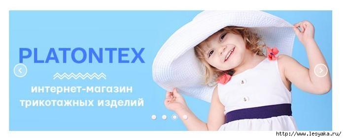 детский трикотаж/3925073_vava (700x283, 70Kb)