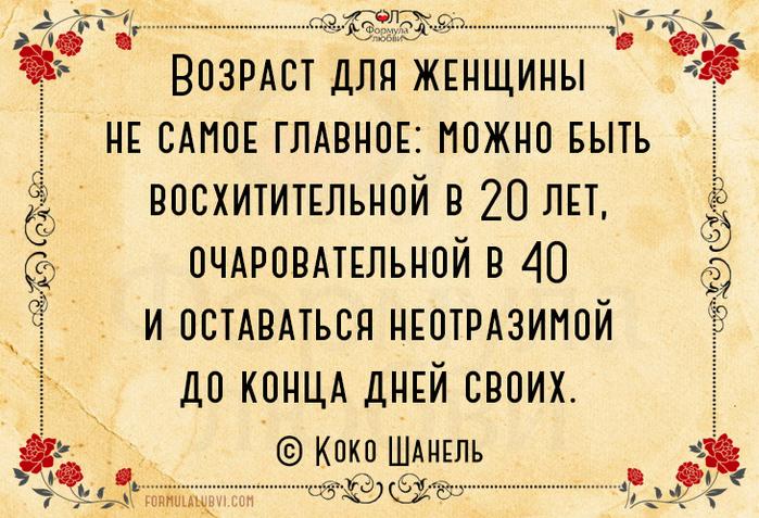 возраст (700x477, 300Kb)