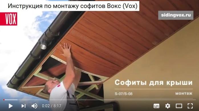 Монтаж виниловых софитов своими руками 69