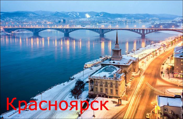 Krasnoyarsk-T (700x458, 489Kb)