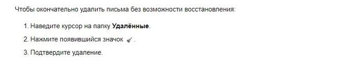 Как удалить все письма с Яндекс Почты